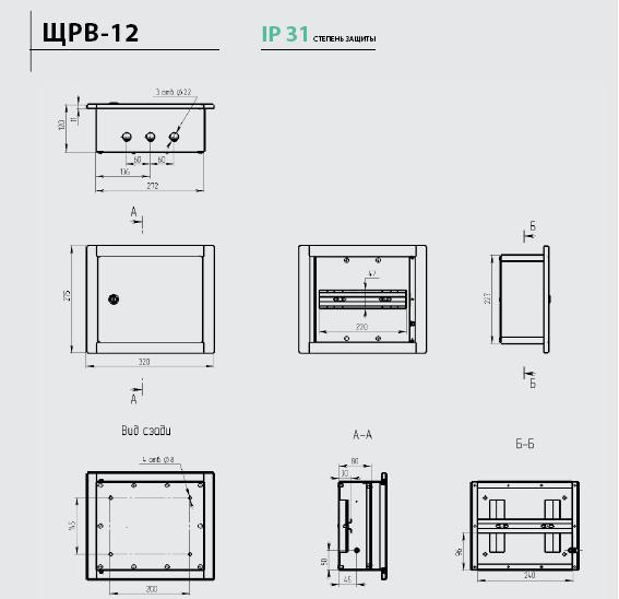 Щит распределительный ЩРВ-12 ( 305х350х120 ), IP31