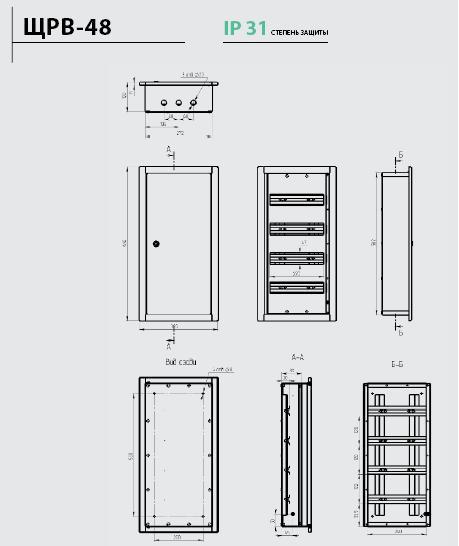 Щит распределительный ЩРВ-48 ( 670х360х120 ), IP31