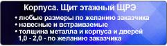Корпуса Щит этажный ЩРЭ