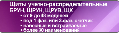 Щиты учетно-распределительные БРУН, ЩРУН, ЩРУВ, ЩК