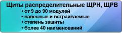 Щиты распределительные ЩРН, ЩРВ