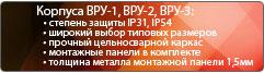 Корпуса ВРУ-1,ВРУ-2,ВРУ-3