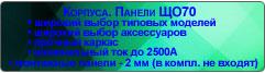 Корпуса Панели ЩО70
